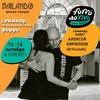Семинар по ФОРРО в Киеве!!! ( 12-13 октября)