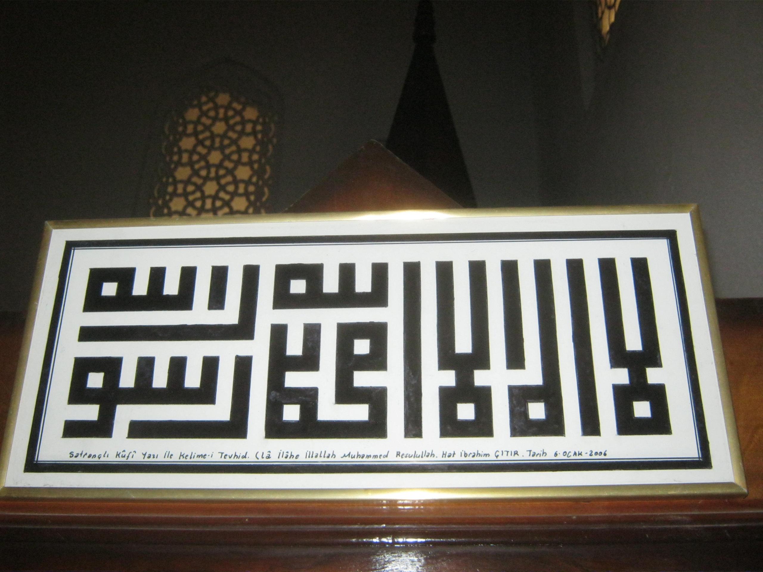 надписи в мечетях