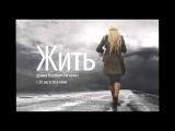 Павел Додонов - саундтрек Жить 2/4 - Василий Сигарев (2012)