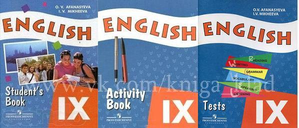 английский язык 9 класс скачать рабочая тетрадь