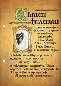 книга таинств картинки
