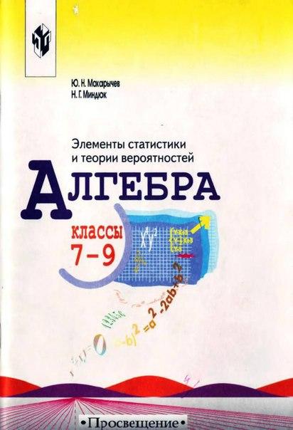 гдз по алгебре 7-9 класс элементы статистики