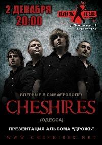 """2 декабря в Рок-баре состоится концерт-презентация нового альбома """"Дрожь"""" одесской группы Cheshires"""