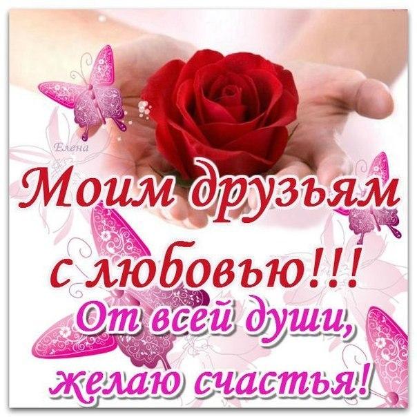 Поздравления с любовью друзьям