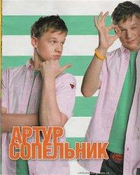Артур Сопельник, 3 ноября , Москва, id55365973