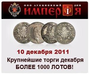 Аукционный дом империя отзывы раскопки монет 2017