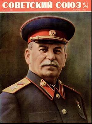 Союз ССР