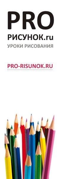 pro-risunok.ru