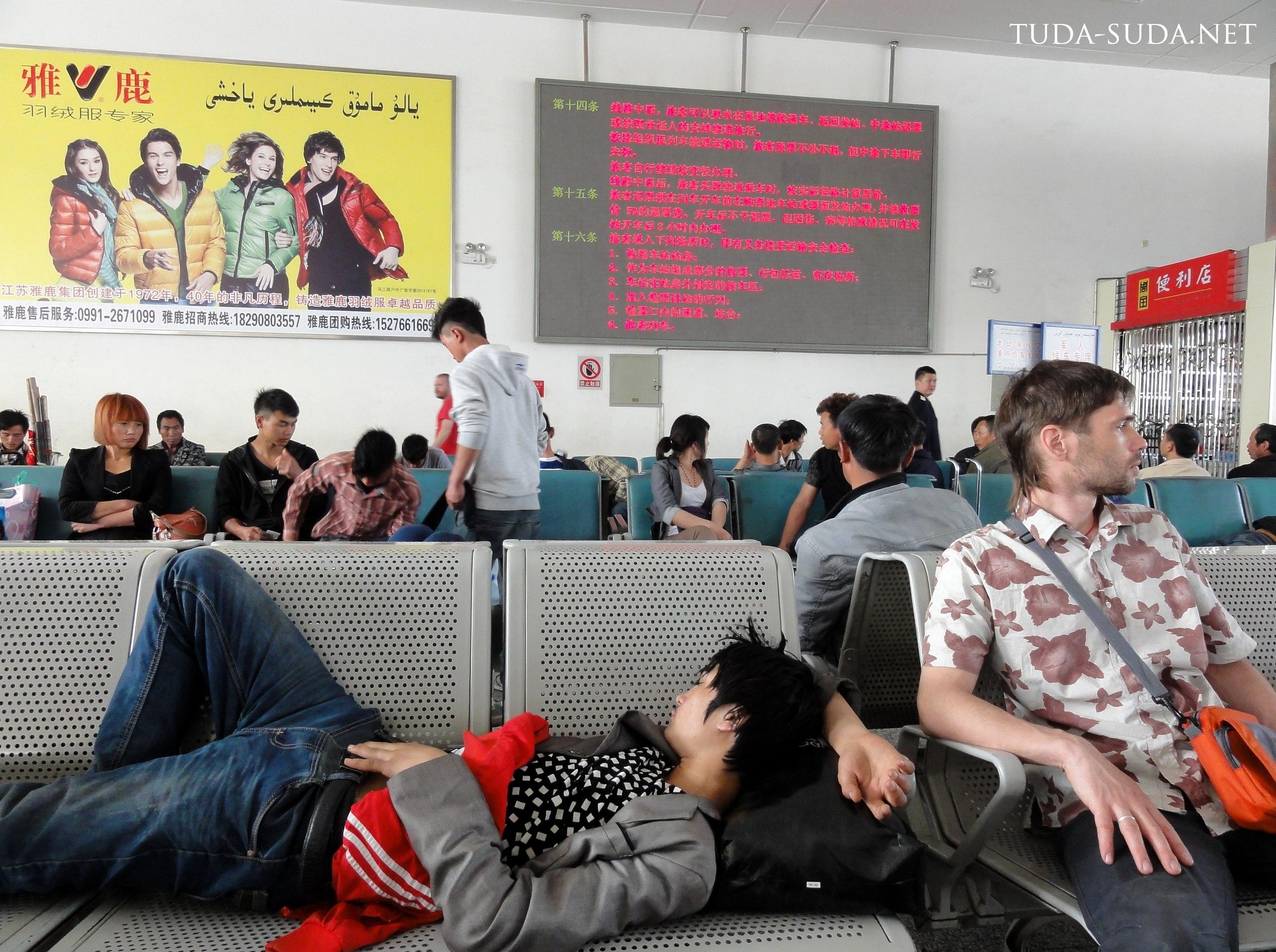 жд вокзал Китай