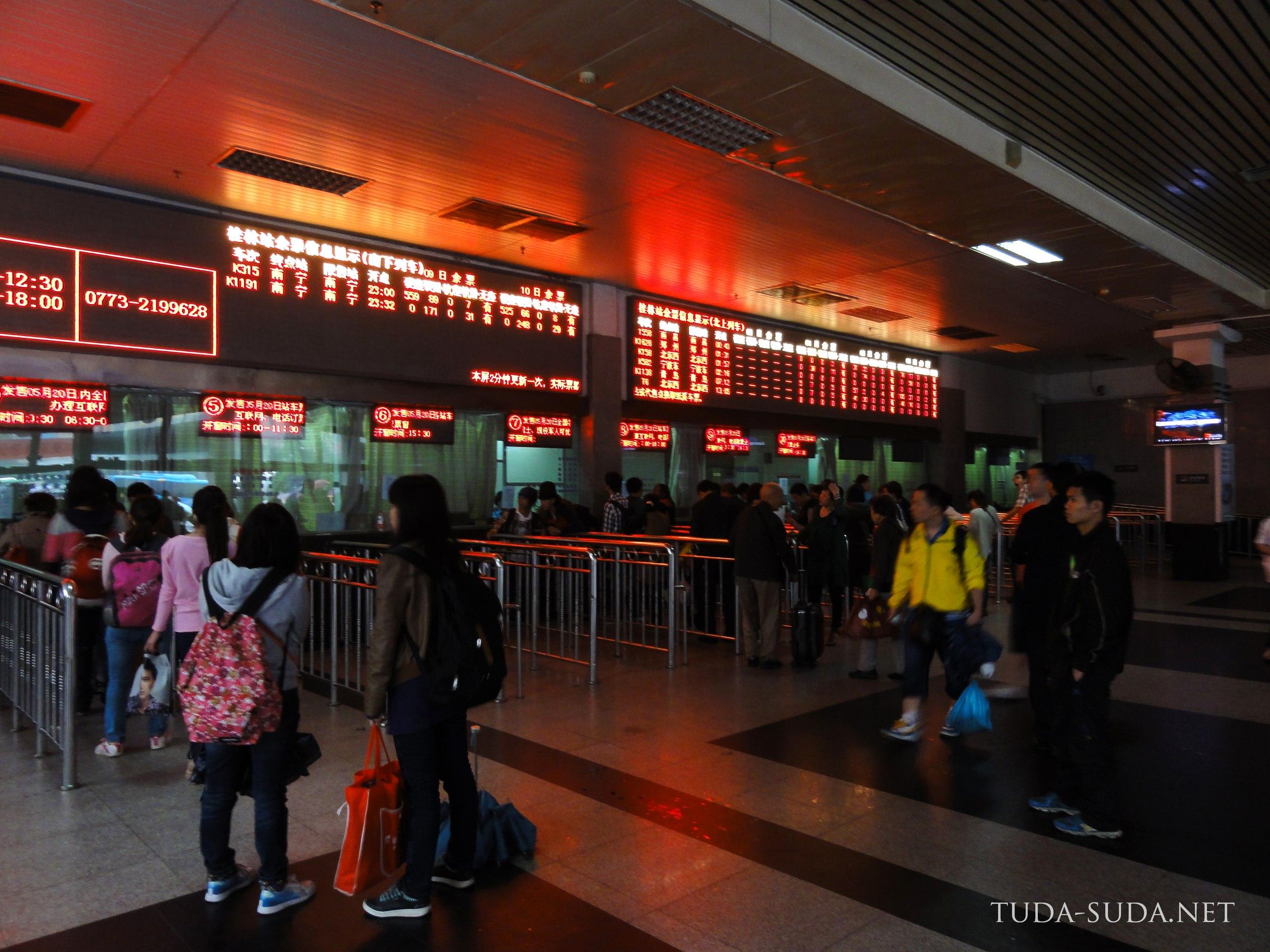 ПОкупка билетов на поез в Китае