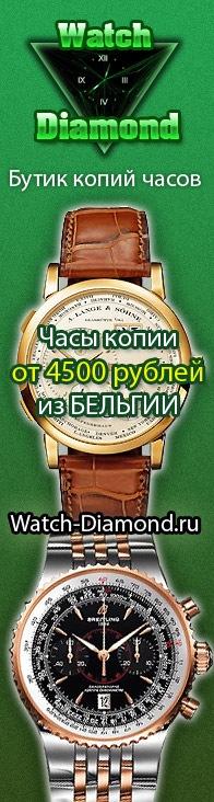 копии часов известных марок недорого из китая