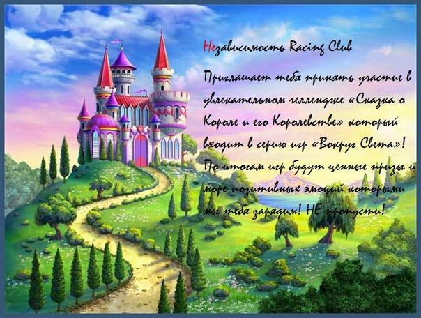 """ЧЕЛЛЕНДЖ  """"СКАЗКА О КОРОЛЕ И ЕГО КОРОЛЕВСТВЕ """" 15.10.2011 года!"""