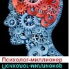 Психолог-миллионер