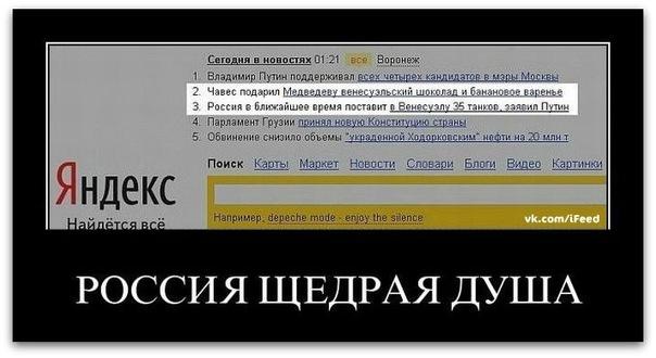 В приграничных районах России обнаружена радиотехническая разведка РФ, - ИС - Цензор.НЕТ 6760