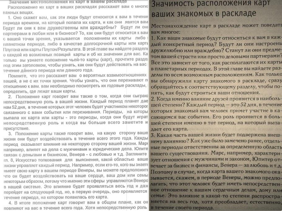 Книга Судеб Людей И Ангелов Елены Кугаенко