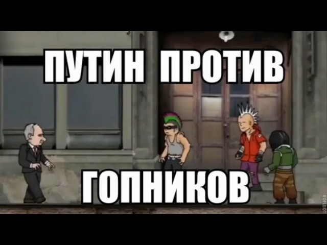 Путин против гопников!