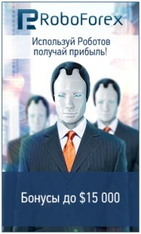 Robo forex ru