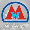 Мир метро