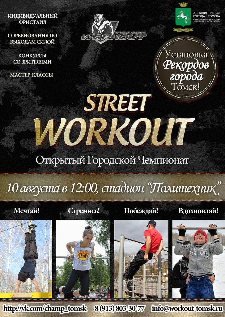 Открытый Чемпионат города по STREET WORKOUT