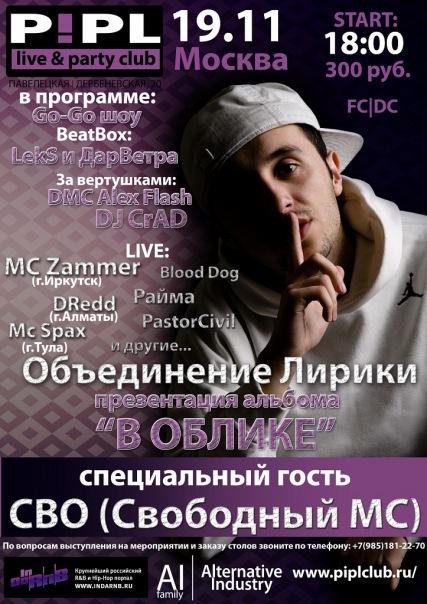 19.11.2010 / Pipl club / Презентация альбома Объединение Лирики (Облики) + Спец.гость СВО (Свободный МС)