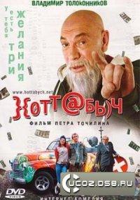 Хотабыч Волшебник, 3 октября 1995, Москва, id94686479