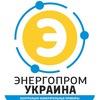 """КИПиА. ООО """"Энергопром Украина""""."""