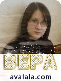 Вера Оленева, 18 июня 1990, Тюмень, id55021217