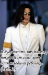 ★★★★★★★★★★ Michael Jackson - Клипы с субтитрами