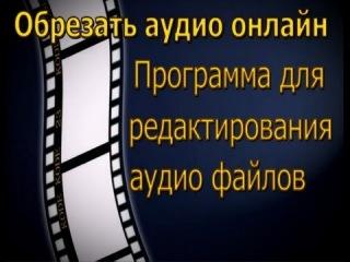Аудио Редактор Онлайн. Обрезать онлайн аудио быстро! Создание Видео.