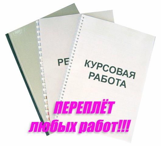 □· · ·□ПЕРЕПЛЕТ ДИПЛОМНЫХ РАБОТ В ОМСКЕ□· · ·□ ВКонтакте Переплеты