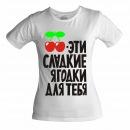 Футболка женская с надписью и принтом.  Женские футболки - в каталоге...