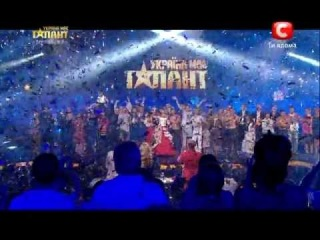 Ужас! Победитель Финал Украина мае талант 5 сезон СТБ 1.06.2013