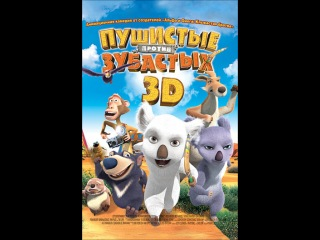 Мультфильм Пушистые против Зубастых 3D смотреть онлайн бесплатно в хорошем качестве