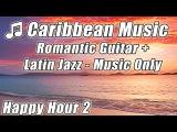 JAZZ GUITAR Caribbean Music Romantic Slow Soft Spanish Lounge Instrumental Tropical Playlist Musica