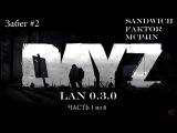 Забег #2 DayZ LAN - часть 1 из 6: И снова здрасьте!