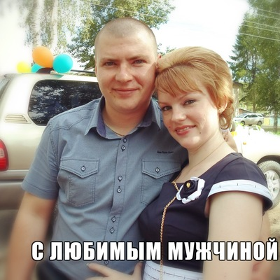 Мария Сафронова, 16 марта 1988, Томск, id173750187