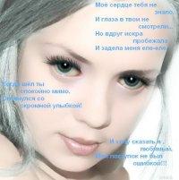 Ирина Трухан, 2 октября 1989, Москва, id46214945