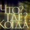 ••••••••• ЧГК в Астрахани •••••••••