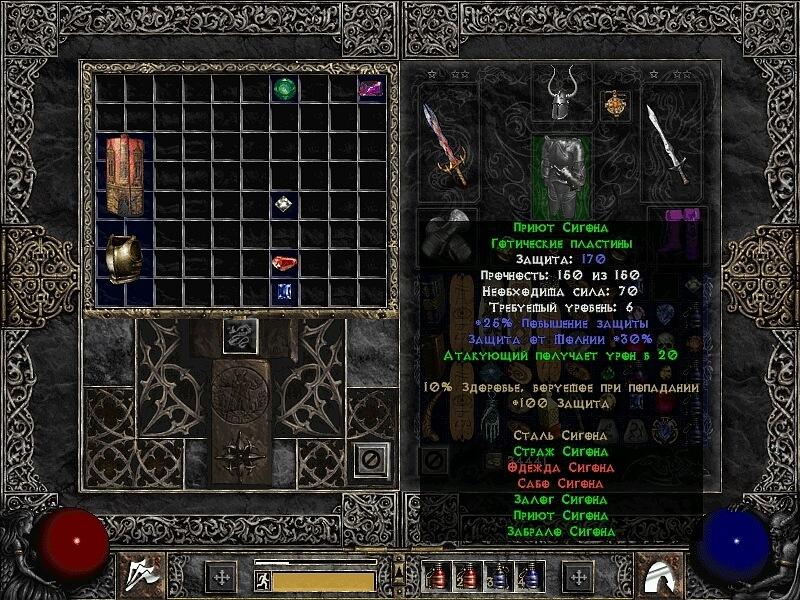 Грозди Гнева Diablo 2