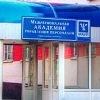 ХИ МАУП (Харьковский институт Межрегиональной Ак