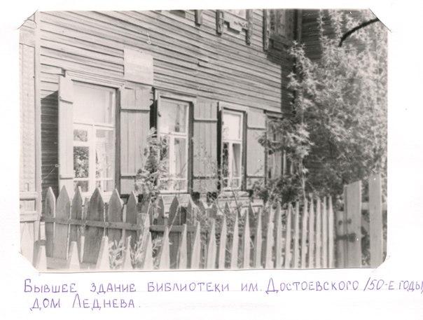 1950-е библиотека в доме Леднева на Торговой площади