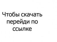 Новые Качай без проблем, Москва, id101477396