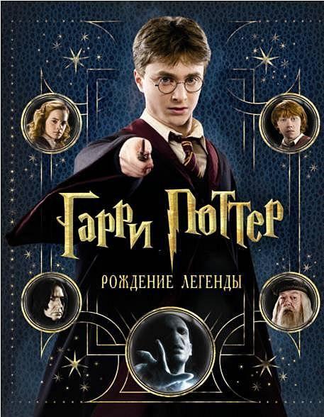 Гарри поттер росмэн pdf скачать