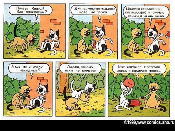 Комикс про кота кешка