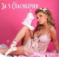 Елена Шинкарева, 23 июня , Томск, id47908310