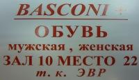 Basconi +, 25 января , Хабаровск, id150156581
