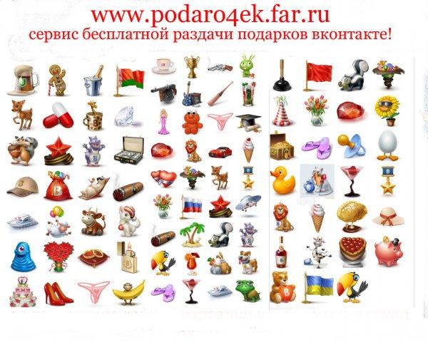 Подарки вконтакте рф сайт 62