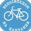 Велосипедом на навчання