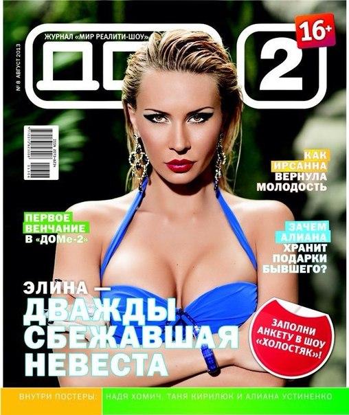 B Журнал Дом 2Августовский номер /b.