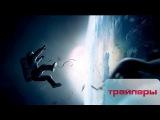 Гравитация Русский тизер 2013 1
